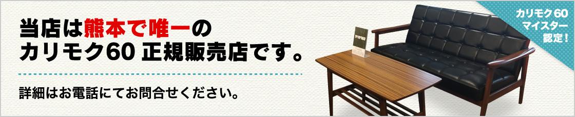 当店は熊本で唯一のカリモク60正規販売店です。